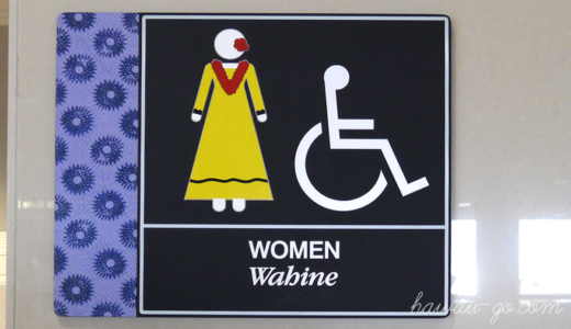 wahine (ワヒネ)