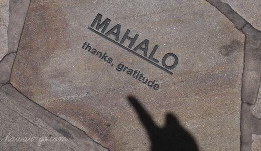 mahalo(マハロ)