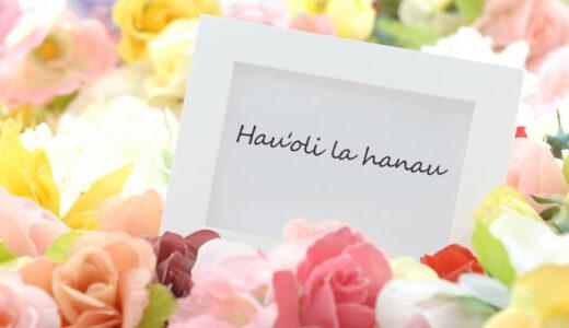 Hauoli la hanau [Hau'oli lā hānau](ハウオリ ラー ハーナウ)